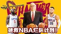 NBA2K21拯救烂队计划:骑士交易本西蒙斯!组建双子星!