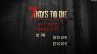 【沉默背影】七日杀之每日杀第1期