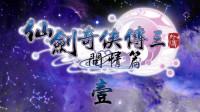 仙剑奇侠传三外传-问情篇攻略01:登云麓(我要努力全收集!)