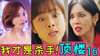 爆笑悬疑剧《顶楼16》【剧集快看】