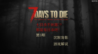 【沉默背影】七日杀之每日杀第3期
