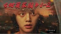 漫改剧《甜蜜家园》1-2【热点快看】#酷知#