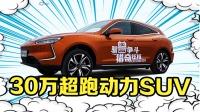Ken TV——30万的增程式SUV,动力参数比添越还要高