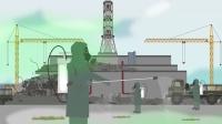 历史动画:你知道切尔诺贝利事件吗?
