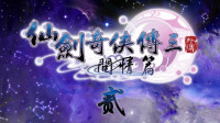 仙剑奇侠传三外传-问情篇攻略02:绿萝嶂