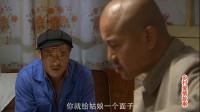 赵四带着一家人,专门到刘能家去道歉,这委屈的样子让人心疼了