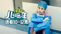 《了不起的儿科医生》10-12集速看:焦佳人遭质疑备受打击!