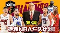 NBA2K21拯救烂队计划:骑士队全新阵容!成为联盟第一!