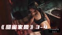 漫改剧《甜蜜家园》3-4【热点快看】#酷知#