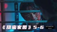 漫改剧《甜蜜家园》5-6【热点快看】#酷知#