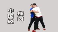 中国跤街头防身插闪,借力使力,轻松放倒对手