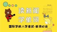 读新闻学记英文单词3~4,英语长难句翻译,深圳国际学校深国交入学英语单词必备