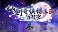 仙剑奇侠传三外传-问情篇攻略03:少阳三焦(全收集)