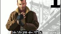 【熙制造】《GTA4 侠盗猎车手4》攻略流程解说01