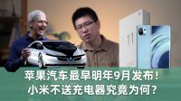 【E周报】:苹果汽车最早明年9月发布!小米不送充电器为何?