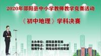2020年邵阳县中小学教师学科竞赛(初中地理)—杉木桥中学蒋微老师