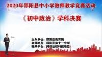2020年邵阳县中小学教师学科竞赛(初中政治)—玉田中学邓源老师