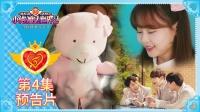 【小伶魔法世界2】第4集精彩预告!熊娃娃怎么了?