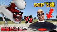 搞笑动画:巨无霸桥梁蠕虫?王不二制造SCP飞碟对战桥梁蠕虫!