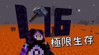 1.16【极限生存】来了! ! ! 到底可以玩多少集呢?第一集就开出铁巨人塔 ! ! ! ! !