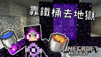 1.16【极限生存】没钻石也想去地狱! 1.16就是要去地狱! ! ! ! !
