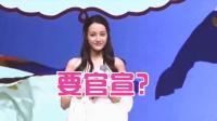 迪丽热巴黄景瑜将同台参与跨年,文案引起网友猜测要官宣?