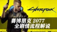 【精华版】《赛博朋克2077》全剧情流程解说03【永生芯片】