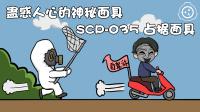 SCP-035 占据面具!蛊惑人心的神秘面具,千万别戴上它!