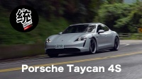 【Pit63統哥】2021 保时捷 Porsche Taycan 4S 试驾