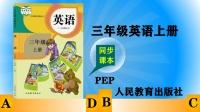 三年级英语上册02 课文开心易学 名师微课