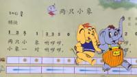 苏教版小学音乐二年级下册《两只小象》