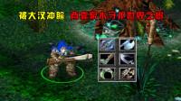 DOTA:小飞矮人狙击手,被大汉冲脸,背靠泉水守护世界之树