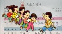 苏教版小学音乐二年级上册儿歌《儿童在游戏》