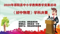 2020年邵阳县物理教学比赛72-73