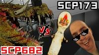 搞笑动画:SCP682大战SCP173?王不二竟变成不死之身