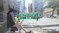 【绝体绝命都市4+:夏日回忆】后日谈(第二、三日)