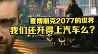 盘车兄弟——2077年的赛博朋克世界我们还开得上汽车么?