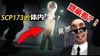 搞笑动画:SCP173真正的秘密!173的体内竟然藏着?