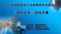 2020年邵阳县化学比赛视频703-704