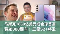 【E周报】:马斯克成全球首富,骁龙888翻车?三星S21将发