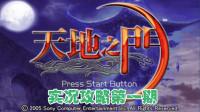 木子小驴解说《PSP天地之门》实况攻略第一期