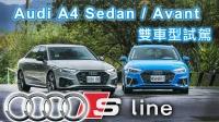 【Go車誌】2020 奥迪 Audi A4 (中期改款) 试驾