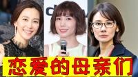 《恋爱的母亲们4》【剧集快看】