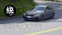 【Pit63統哥】2021 宝马 BMW M550i (中期改款) 试驾