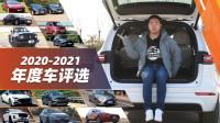 38号车评中心 2020至2021年度车评选