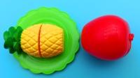 我们来玩水果切切乐玩具 切苹果和菠萝