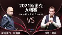 2021斯诺克大师赛1/4决赛 宾汉姆VS墨菲