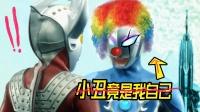 托雷基亚:小丑竟是我自己?四川话版奥特曼