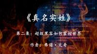 科幻巨著《真名实姓》2:超级黑客是如何掌控全球网络的?