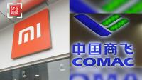 外媒:美政府拉黑包括小米在内的9家中国企业